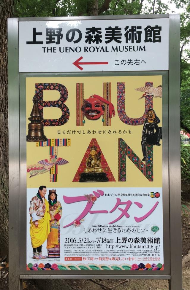 Bhutan exhibit poster